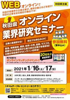 秋田県業界研究セミナー