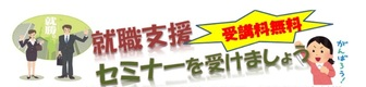 就職支援セミナー 奈良労働局