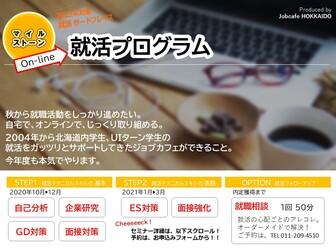 就活プログラム ジョブカフェ北海道