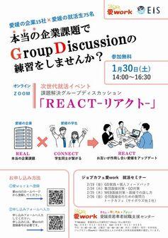 課題解決グループディスカッション「REACT」