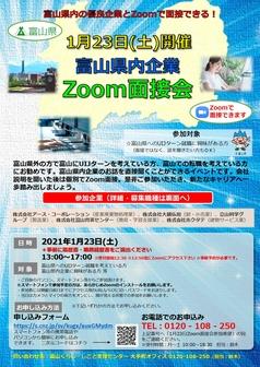 富山県内企業Zoom面接会
