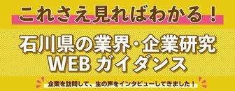 これさえ見ればわかる!石川県の業界・企業研究WEBガイダンス