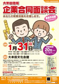 大牟田地域企業合同面談会