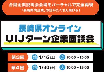 長崎県オンラインUIJターン企業面談会