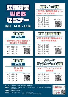 就活対策WEBセミナー ジョブカフェ石川