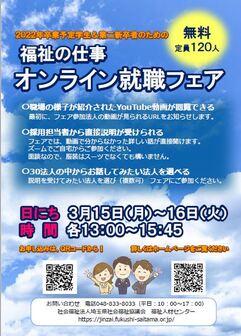 福祉の仕事 就職フェア 埼玉県社会福祉協議会