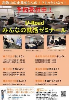 U-Roadみんなの就活ゼミナール