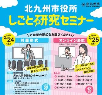 北九州市役所しごと研究セミナー