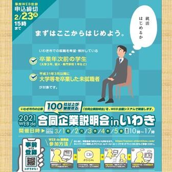 WEB de 合同企業説明会
