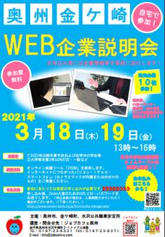 奥州・金ヶ崎 WEB企業説明会