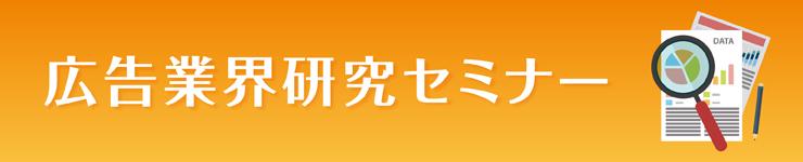 広告業界研究セミナー マスナビ