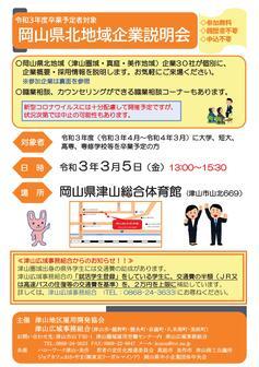 岡山県北地域企業説明会