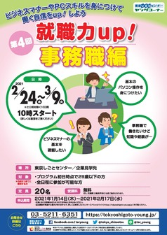 就職力up!  東京しごとセンター