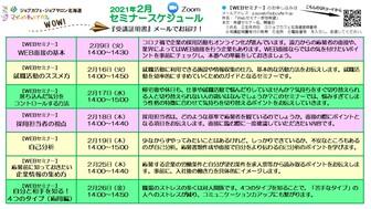 Webセミナー ジョブカフェ北海道