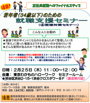 若年者のための就職支援セミナー