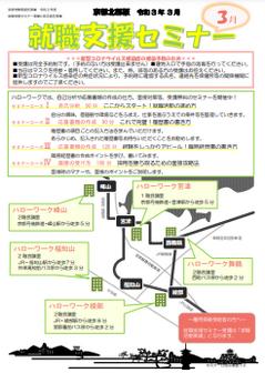【京都北部】就職支援セミナー  京都労働局