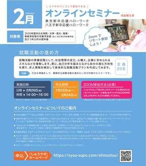 オンラインセミナー 東京新卒応援ハローワーク・八王子新卒応援ハローワーク