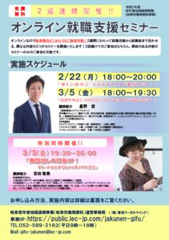 オンライン就職支援セミナー 岐阜労働局