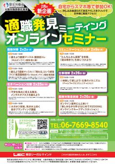 適職発見ミーティング オンラインセミナー 大阪新卒応援ハローワーク
