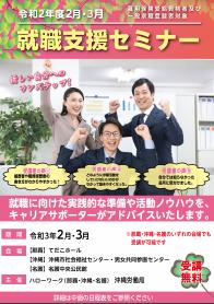 就職支援セミナー 沖縄労働局