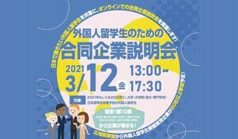 外国人留学生のための合同企業説明会