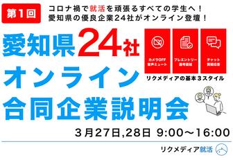愛知県オンライン合同企業説明会 リクメディア就活