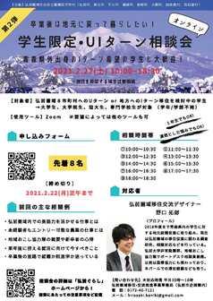 学生限定・オンラインUIターン相談会
