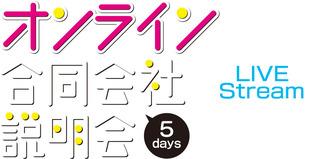 新居浜 オンライン合同会社説明会 5days