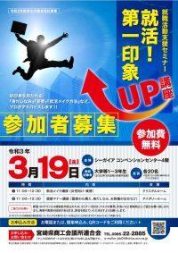 就職活動支援セミナー【就活!第一印象UP講座】