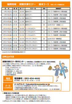 【福岡労働局主催】就職支援セミナー 福岡地域