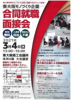 東大阪モノづくり企業合同就職面接会