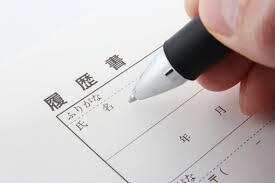 履歴書・職務経歴書セミナー ハローワーク堺