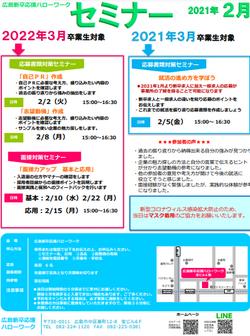 応募書類対策セミナー 広島新卒応援ハローワーク
