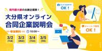 大分県オンライン合同企業説明会