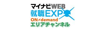 就職WEB EXPOオンデマンド