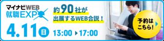 マイナビ就職WEB EXPO