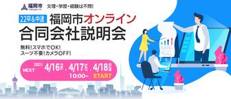福岡市オンライン合同会社説明会