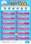 セミナー 大阪新卒応援ハローワーク