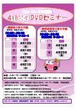 DVDセミナー ハローワーク岸和田