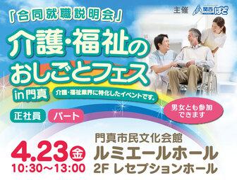 介護・福祉のおしごとフェス 関西ぱど