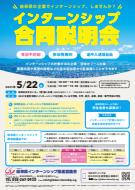 インターンシップ合同説明会 岐阜県
