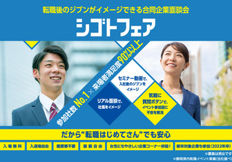 シゴトフェア(転職・就職の合同企業面談会) JOB
