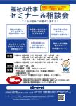 福祉の仕事 セミナー&相談会 静岡県社会福祉協議会
