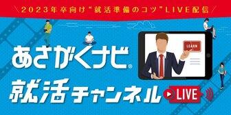 あさがくナビ就活チャンネルLIVE