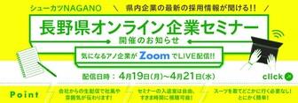 長野県オンライン企業セミナー