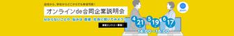 オンラインde合同企業説明会 京都・滋賀しごとNavi