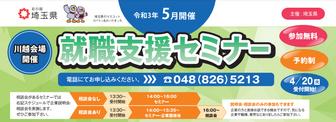 就職支援セミナー「女性向け 特別セミナー」 埼玉県