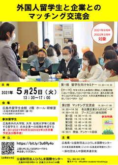 外国人留学生と企業とのマッチング交流会
