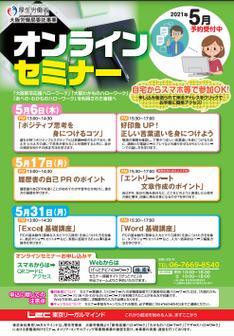 オンラインセミナー 大阪労働局