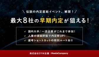 東京・大阪でも人気!最大8社の早期内定が狙える伝説の内定直結イベントが各地方で開催!
